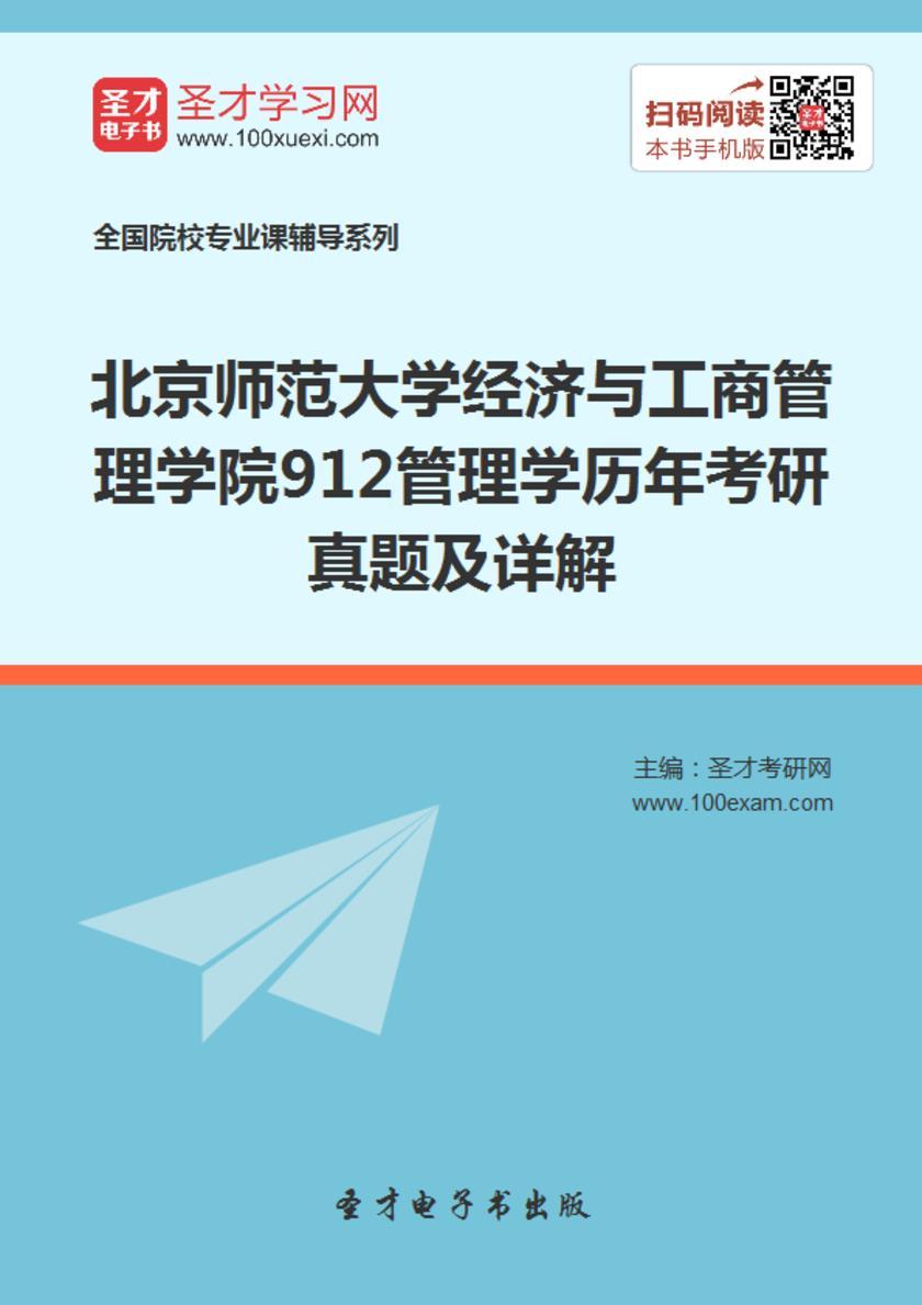 北京师范大学经济与工商管理学院912管理学历年考研真题及详解