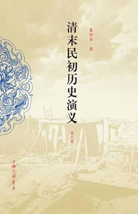清末民初历史演义(第三卷)