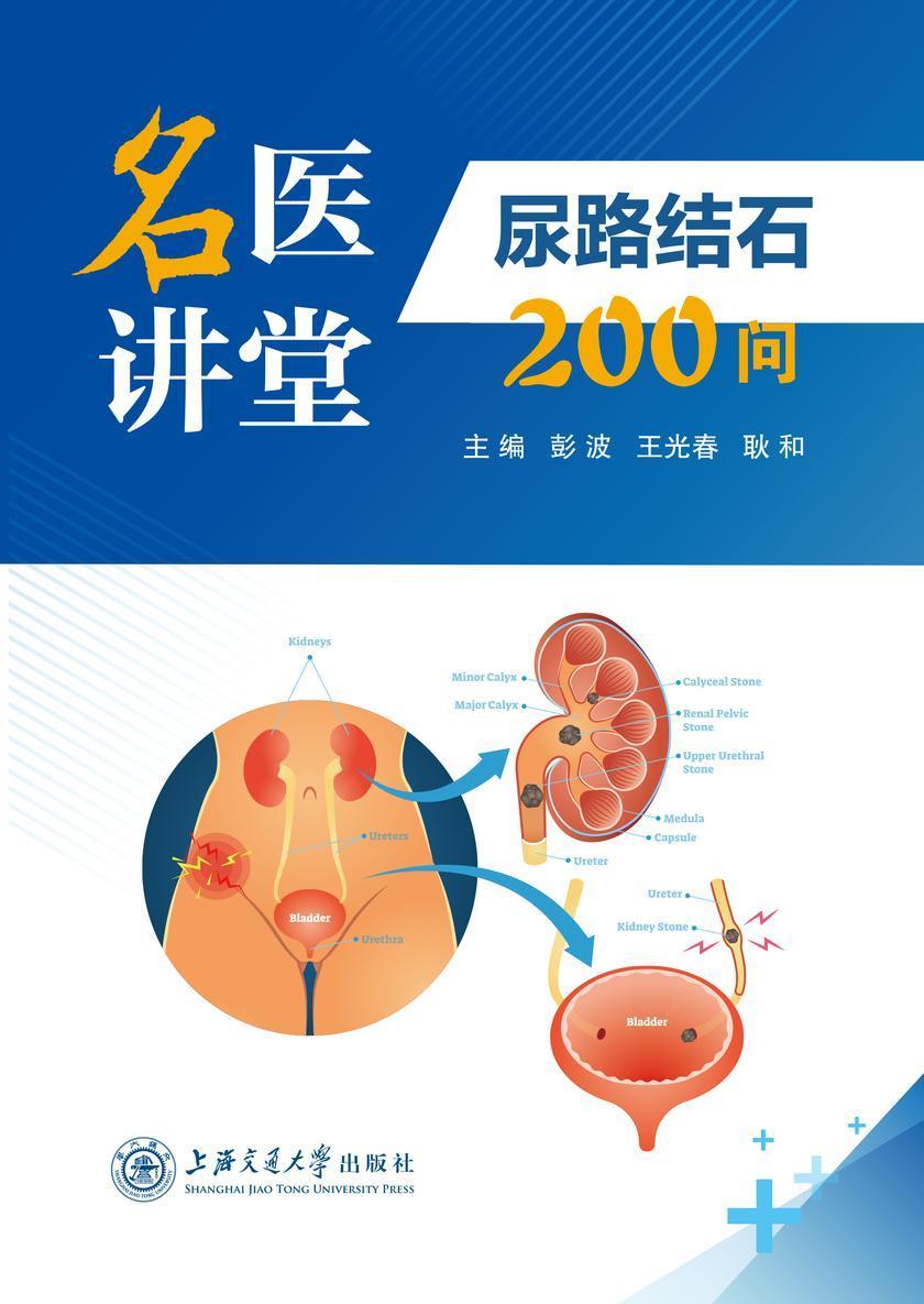 名医讲堂:尿路结石200问