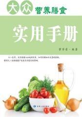 大众营养膳食实用手册
