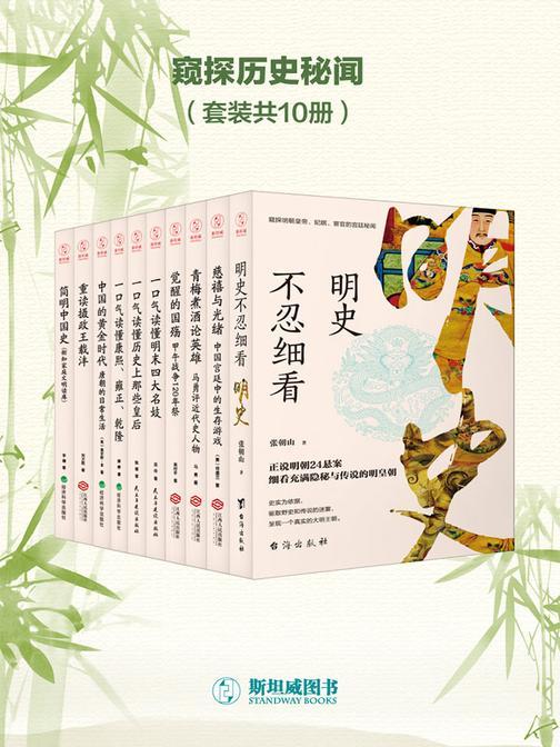 窥探历史秘闻(套装共10册)
