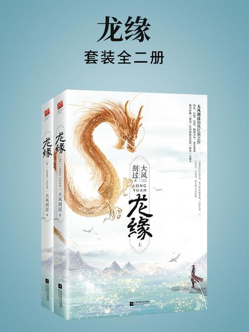 龙缘(全二册)(新版)
