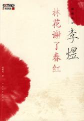 赵晓岚说李煜(试读本)