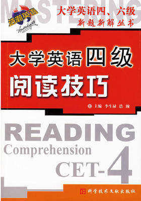 大学英语四级阅读技巧