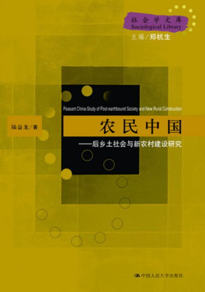 农民中国——后乡土社会与新农村建设研究