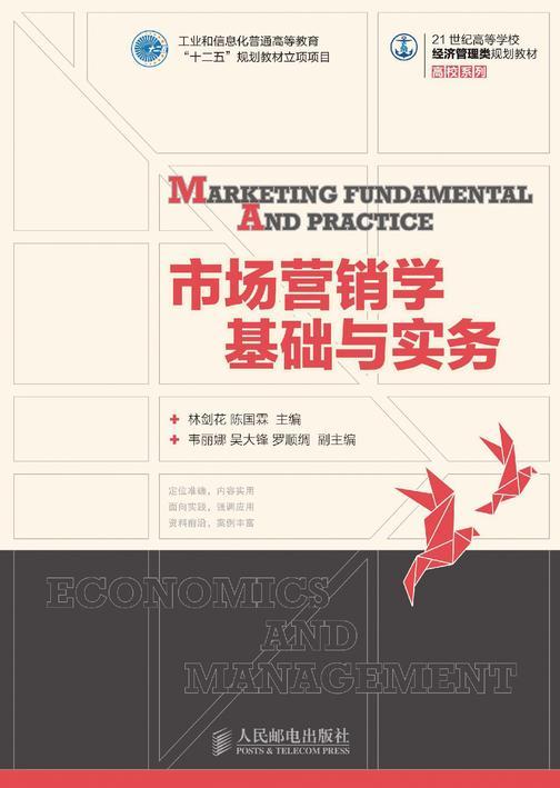 """市场营销学基础与实务(工业和信息化普通高等教育""""十二五""""规划教材立项项目)"""
