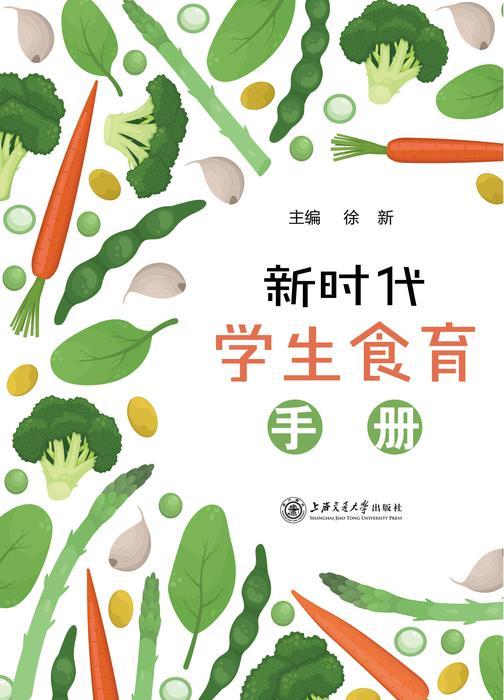 新时代学生食育手册