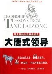 大唐式领导:唐太宗给企业家的启示