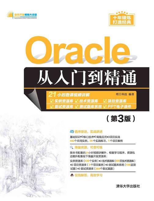 Oracle从入门到精通(第3版)
