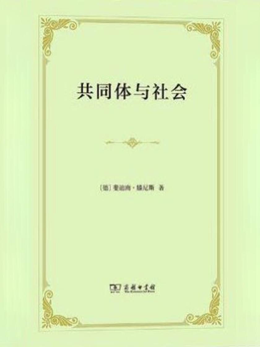 共同体与社会16843-4