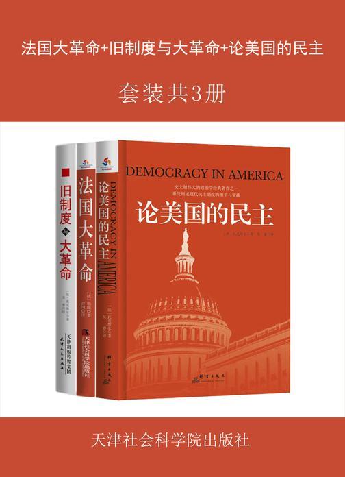 法国大革命+旧制度与大革命+论美国的民主(套装共3册)