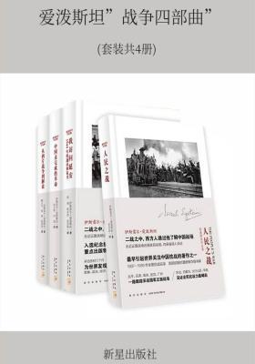 """爱泼斯坦""""战争四部曲""""(套装共4册)"""
