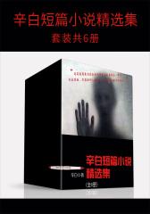 辛白短篇小说精选集(套装共6册)