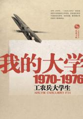 我的大学(1970-1976工农兵大学生回忆录)(试读本)