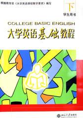 大学英语基础教程(下)学生用书(仅适用PC阅读)