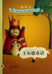 王尔德童话(仅适用PC阅读)