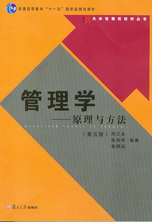 管理学——原理与方法(第五版)