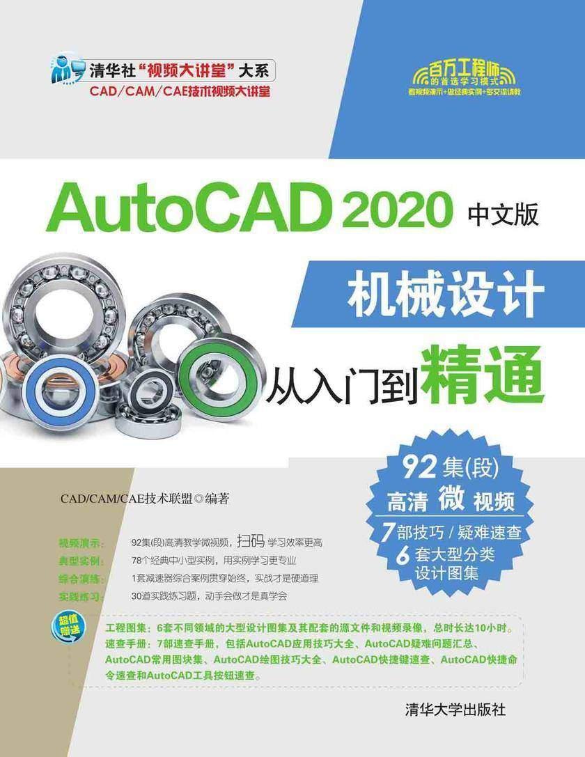 AutoCAD 2020中文版机械设计从入门到精通
