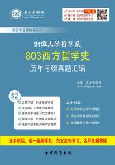 湘潭大学哲学系803西方哲学史历年考研真题汇编