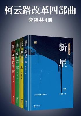 柯云路改革四部曲《新星》《夜与昼》《衰与荣》《龙年档案》