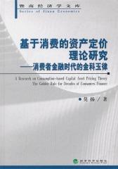 基于消费的资产定价理论研究:消费者金融时代的金科玉律(仅适用PC阅读)