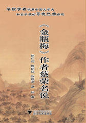 《金瓶梅》作者蔡荣名说