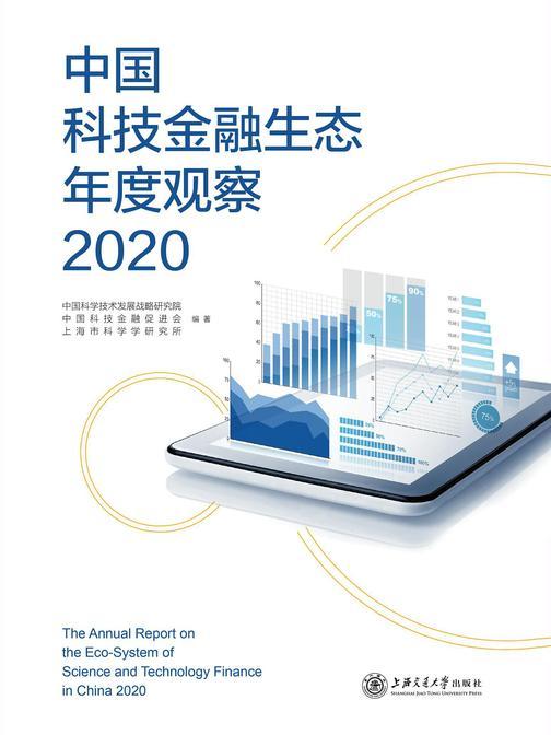 中国科技金融生态年度报告2020
