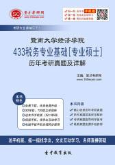 暨南大学经济学院433税务专业基础[专业硕士]历年考研真题及详解