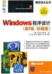 Windows程序设计(第5版 珍藏版)(试读本)