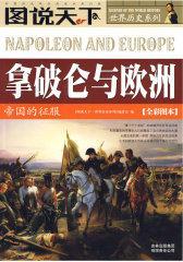 拿破仑与欧洲(试读本)