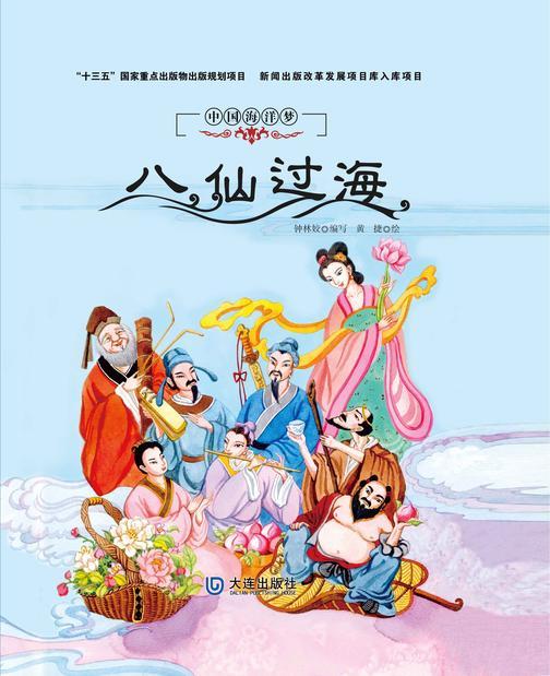 中国海洋梦:八仙过海
