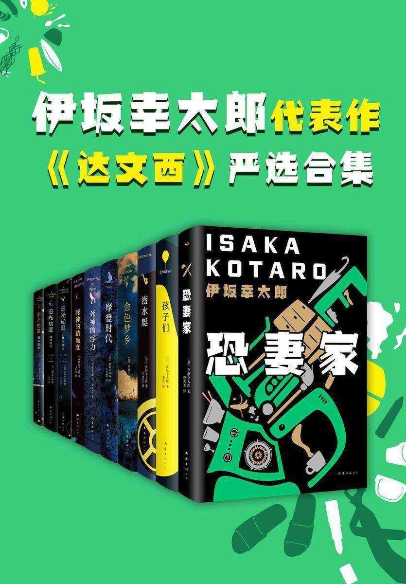 伊坂幸太郎小说严选合集(共10册,'别人笑我太疯癫,我笑他人看不穿。'越是荒诞,越是真实。直面社会与人心。)