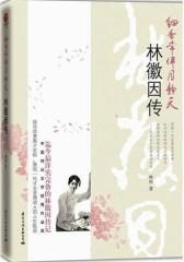 细香常伴月静天——林徽因传(试读本)