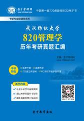 武汉纺织大学820管理学历年考研真题汇编
