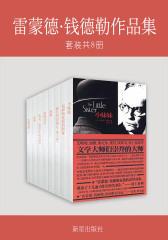 雷蒙德·钱德勒作品集(套装共8册)
