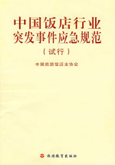 中国饭店行业突发事件应急规范(试行)(试读本)