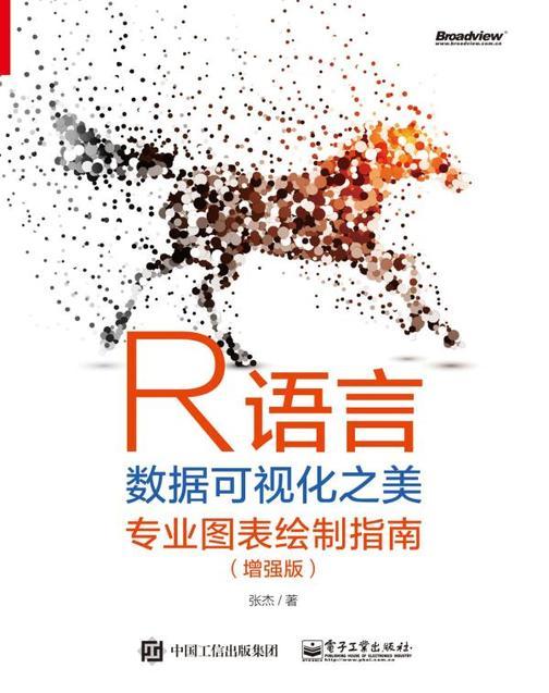 R语言数据可视化之美:专业图表绘制指南(增强版)(全彩)