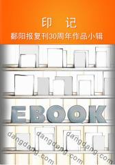 印记:鄱阳报复刊30周年作品小辑