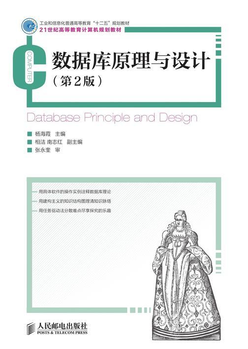 """数据库原理与设计(第2版)(工业和信息化普通高等教育""""十二五""""规划教材)"""
