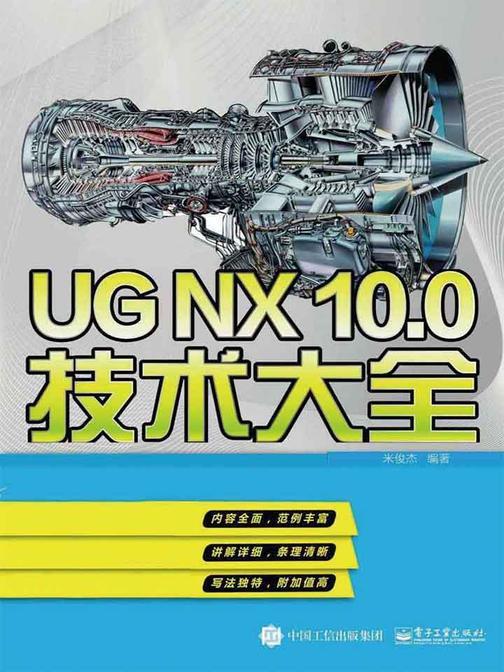 UG NX10.0技术大全(不附光盘)