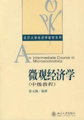 微观经济学(中级教程)(仅适用PC阅读)
