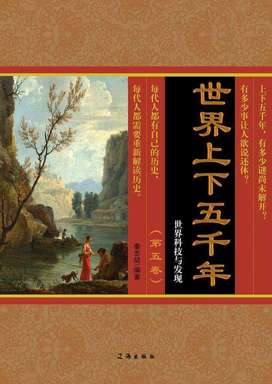 世界上下五千年(第五卷)