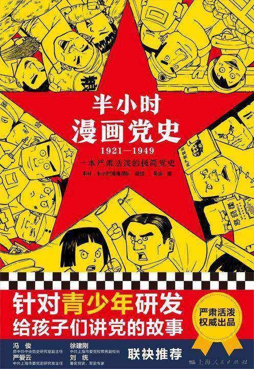 半小时漫画党史(1921—1949)