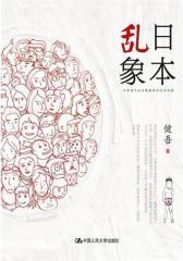 日本乱象(试读本)