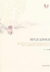 明代苏文研究史(仅适用PC阅读)
