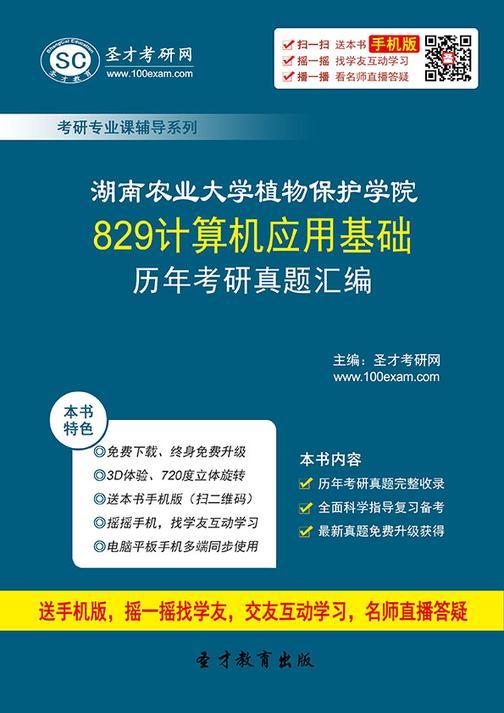 湖南农业大学植物保护学院829计算机应用基础历年考研真题汇编