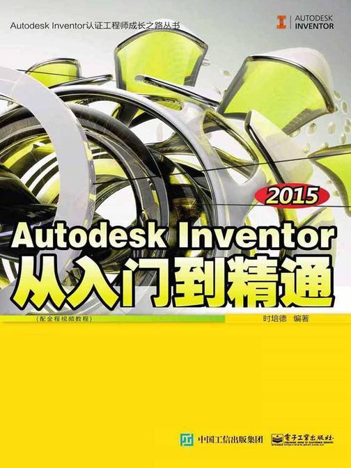 Autodesk Inventor 2015从入门到精通(不附光盘)