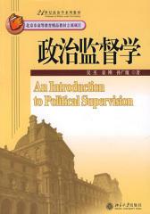 政治监督学(仅适用PC阅读)