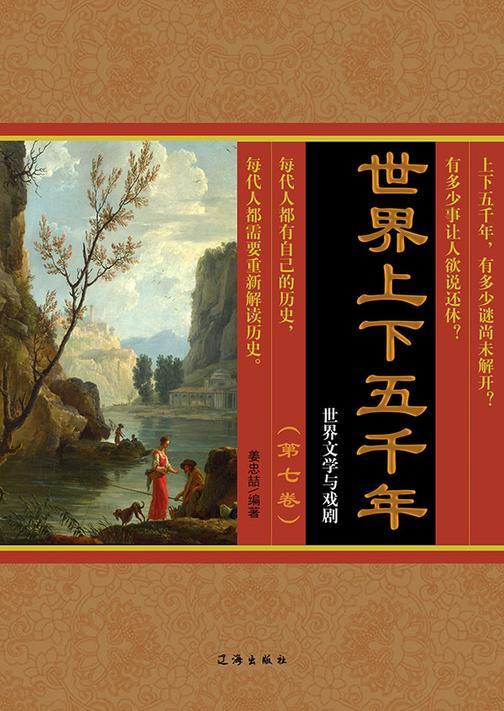 世界上下五千年(第七卷)