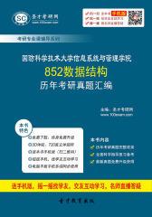 国防科学技术大学信息系统与管理学院852数据结构历年考研真题汇编